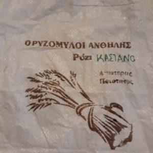 ΡΥΖΙ ΚΑΣΤΑΝΟ
