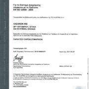 ΠΙΣΤ/ΤΙΚΟ EN ISO 22000:2005