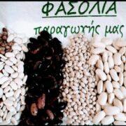 ΒΙΟΛΟΓΙΚΑ ΦΑΣΟΛΙΑ -ΟΙΚΟΤΕΧΝΙΑ ΣΤΕΡΓΙΟΥ